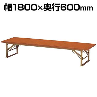 座卓 折りたたみテーブル すり脚 幅1800×奥行600mm・共巻 ZP-1860T