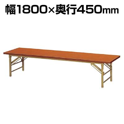 座卓 折りたたみテーブル 幅1800×奥行450mm・共巻 ZT-1845T