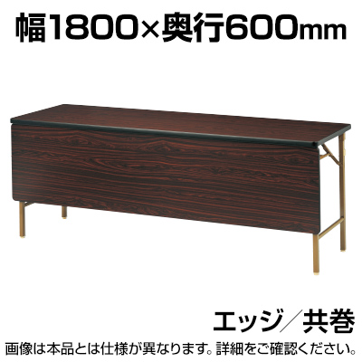折りたたみテーブル 足元ワイド 幅1800×奥行600mm 共巻 パネル付 DKT-1860PT