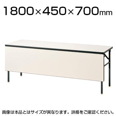 折りたたみテーブル 幅1800×奥行450mm ソフトエッジ巻 パネル付 KBR-1845PS