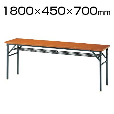 折りたたみテーブル 幅1800×奥行450mm 共巻 パネル無 KBR-1845T