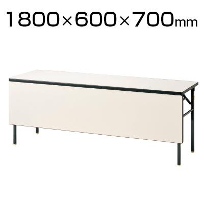 折りたたみテーブル 幅1800×奥行600mm ソフトエッジ巻 パネル付 KBR-1860PS