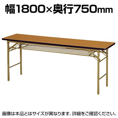 折りたたみテーブル 幅1800×奥行750mm ソフトエッジ巻 棚付き KT-1875S