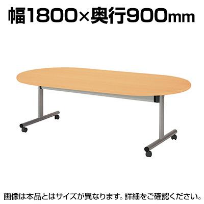 フラップテーブル 会議テーブル 楕円型 幅1800×奥行900mm TOY-1890R 天板跳ね上げ式 会議用テーブル ミーティングテーブル 会議机 スタックテーブル【楕円】