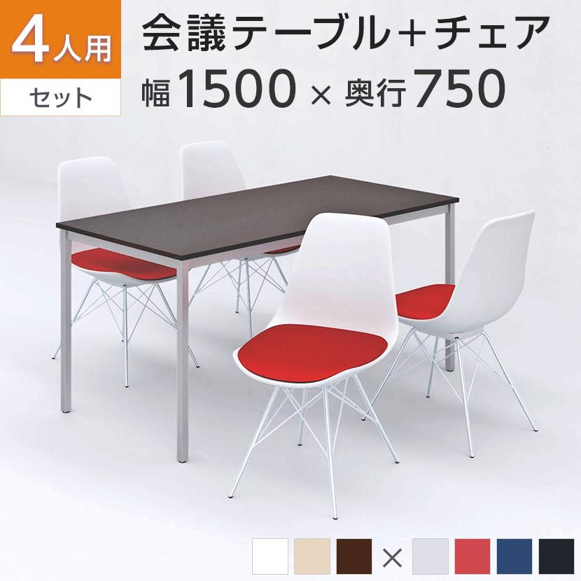 【法人様限定】【4人用 会議セット】会議用テーブル 1500×750 + ベルピエチェア 【4脚セット】