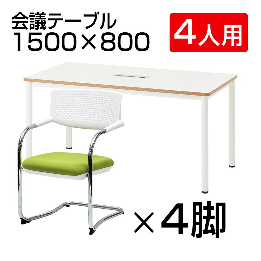 【4人用 会議セット】配線ボックス付き 会議テーブル 1500×800 ビネイル + カンチレバーチェア ZARMAS2 【4脚セット】