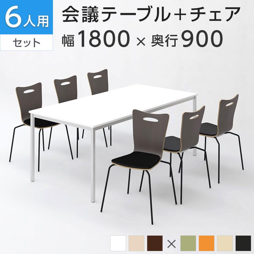 【法人様限定】【6人用 会議セット】会議用テーブル 1800×900 + アメーボ ミーティングチェア 【6脚セット】