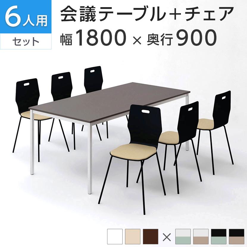 【法人様限定】【6人用 会議セット】会議用テーブル 1800×900 + エルモサ ミーティングチェア 【6脚セット】 【d_table】