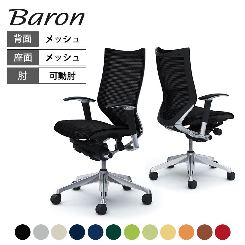 オカムラ バロン Baron ハイバック 座メッシュ アジャストアームポリッシュフレーム ブラックボディ CP85ARokamura 岡村製作所 オフィスチェア パソコンチェア chair 椅子 社長椅子