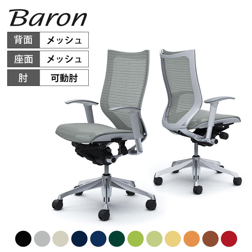 オカムラ バロン Baron ハイバック 座メッシュ アジャストアームポリッシュフレーム ホワイトボディ CP85AWokamura 岡村製作所 オフィスチェア パソコンチェア chair 椅子 社長椅子