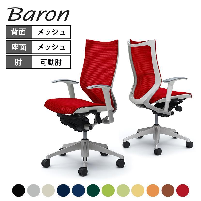 オカムラ バロン Baron ハイバック 座メッシュ アジャストアームシルバーフレーム ホワイトボディ CP85CWokamura 岡村製作所 オフィスチェア パソコンチェア chair 椅子 社長椅子