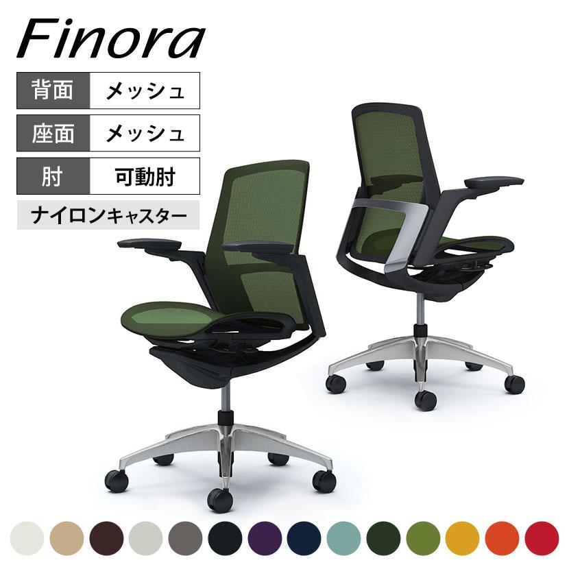 オカムラ フィノラ Finora ミドルバック 座メッシュ アジャストアームメッキパネル ポリッシュ脚 ブラックボディ C781BRokamura 岡村製作所 オフィスチェア パソコンチェア chair 椅子 社長椅子