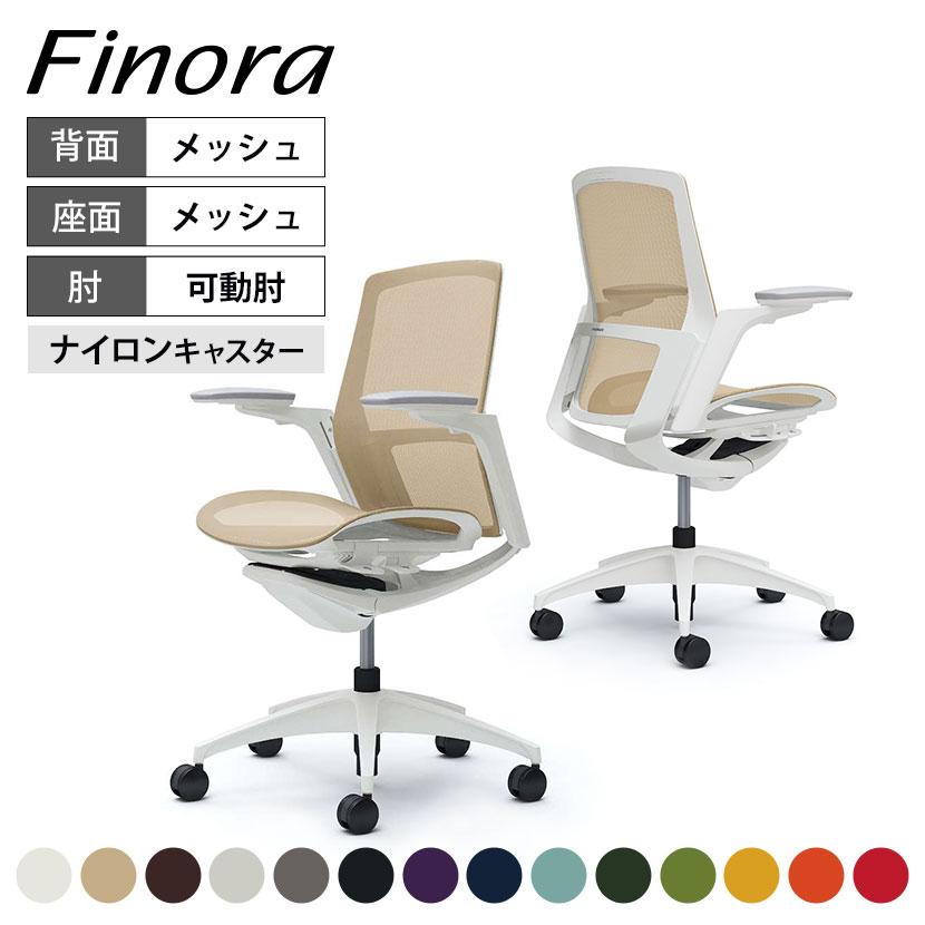 オカムラ フィノラ Finora ミドルバック 座メッシュ アジャストアームホワイトパネル ホワイト脚 ホワイトボディ C781WWokamura 岡村製作所 オフィスチェア パソコンチェア chair 椅子 社長椅子