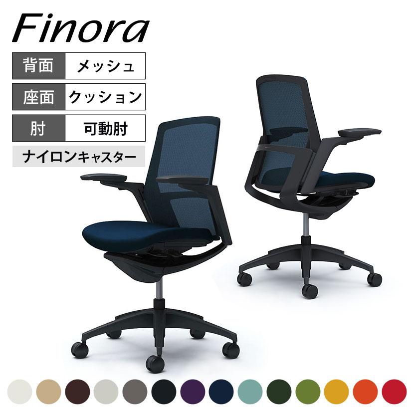 オカムラ フィノラ Finora ミドルバック 座クッション アジャストアームブラックパネル ブラック脚 ブラックボディ C783MRokamura 岡村製作所 オフィスチェア パソコンチェア chair 椅子 社長椅子