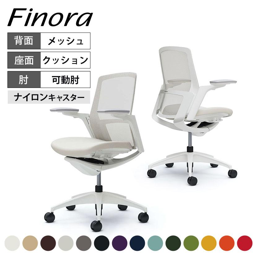 オカムラ フィノラ Finora ミドルバック 座クッション アジャストアームホワイトパネル ホワイト脚 ホワイトボディ C783WWokamura 岡村製作所 オフィスチェア パソコンチェア chair 椅子 社長椅子