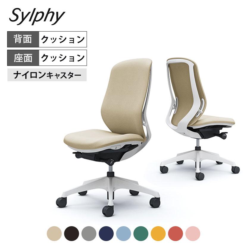 オカムラ シルフィー sylphy ハイバック 背クッションタイプ 布張り(インターロック) 肘なし ホワイトボディ 樹脂脚 C637XW