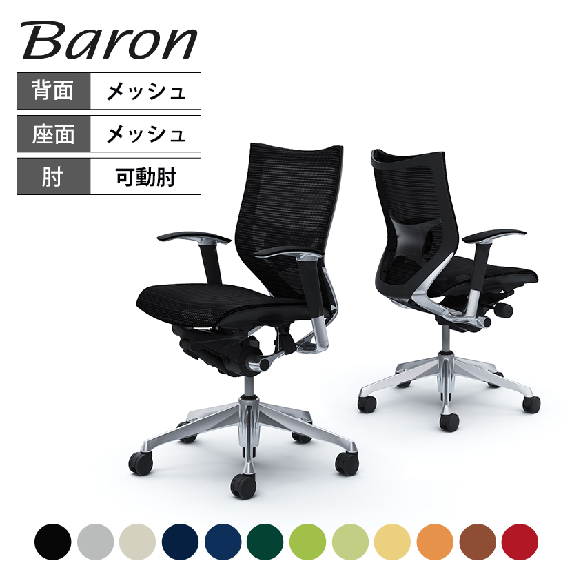 オカムラ バロン baron ローバック 座メッシュ アジャストアーム ポリッシュフレーム ブラックボディ ランバーサポート付 CP83ASokamura 岡村製作所 オフィスチェア パソコンチェア chair 椅子 社長椅子