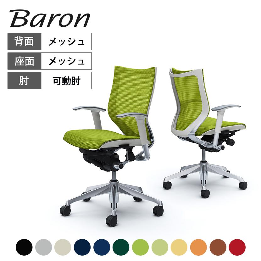 オカムラ バロン baron ローバック 座メッシュ アジャストアーム ポリッシュフレーム ホワイトボディ CP83AWokamura 岡村製作所 オフィスチェア パソコンチェア chair 椅子 社長椅子