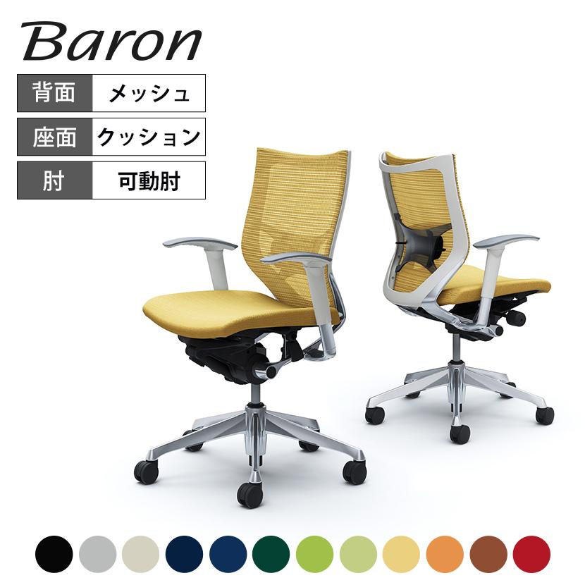 オカムラ バロン baron ローバック 座クッション アジャストアーム ポリッシュフレーム ホワイトボディ ランバーサポート付 CP83BZokamura 岡村製作所 オフィスチェア パソコンチェア chair 椅子 社長椅子
