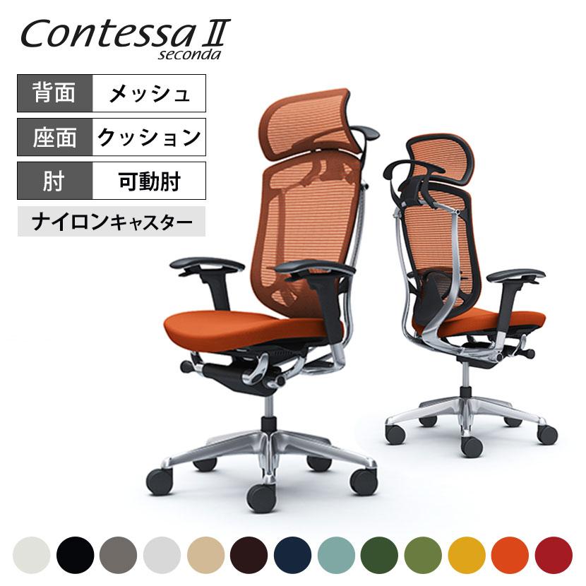 オカムラ コンテッサセコンダ Contessa II 2 エクストラハイバック 大型固定ヘッドレスト 座クッション アジャストアーム ポリッシュフレーム ブラックボディ ランバーサポート付 ハンガー付 CC88BSokamura 岡村製作所 オフィスチェア パソコンチェア chair 椅子
