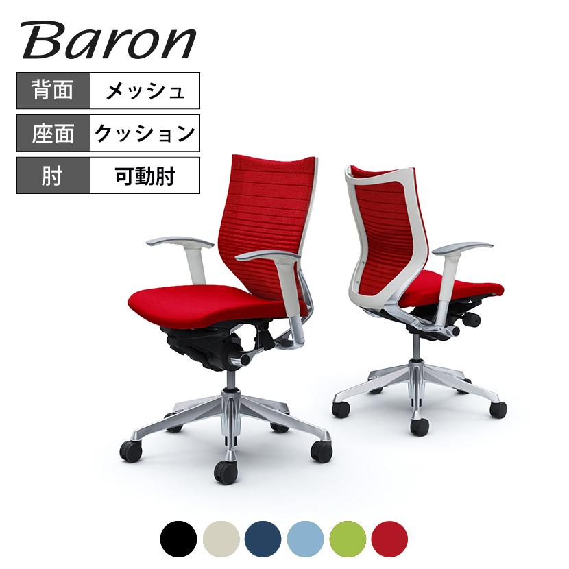 オカムラ バロン baron ローバック グラデーションサポートメッシュ 座クッション アジャストアーム ポリッシュフレーム ホワイトボディ CP83BWokamura 岡村製作所 オフィスチェア パソコンチェア chair 椅子 社長椅子
