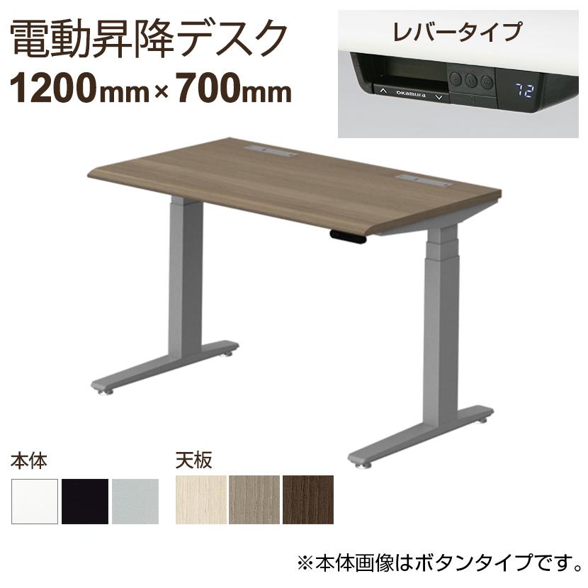 3S20LJ MB | スイフト 電動昇降デスク 平机 スムースフォルムエッジ レバータイプ 高さ表示インジケータ付き 幅1150×奥行675×高さ650~1250mm (オカムラ)