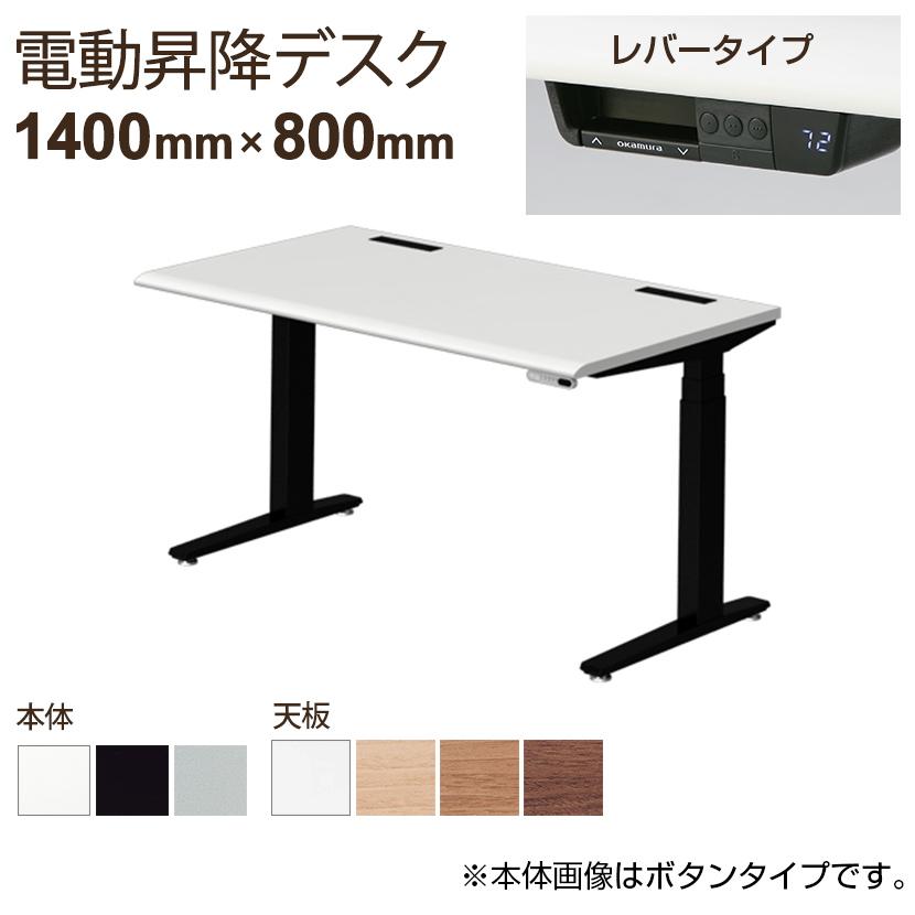 3S20NH MY | スイフト 電動昇降デスク 平机 スムースフォルムエッジ レバータイプ 高さ表示インジケータ付き 幅1350×奥行775×高さ650~1250mm (オカムラ)