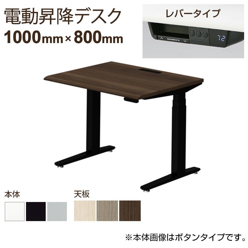 3S20NK MB | スイフト 電動昇降デスク 平机 スムースフォルムエッジ レバータイプ 高さ表示インジケータ付き 幅950×奥行775×高さ650~1250mm (オカムラ)