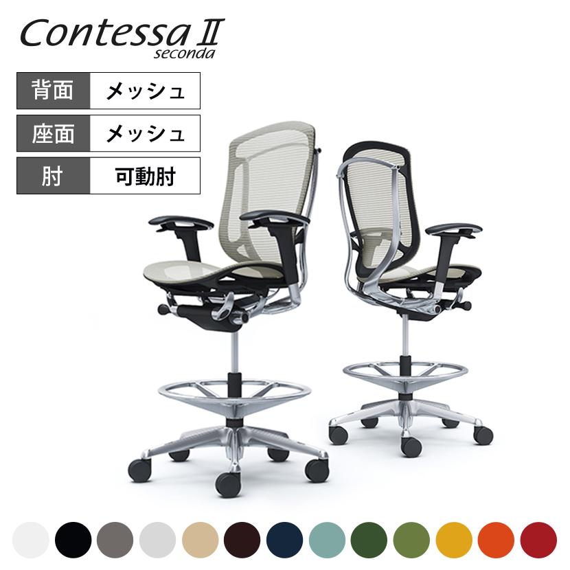 オカムラ コンテッサセコンダ Contessa II 2 ハイチェア 座メッシュ アジャストアーム ポリッシュフレーム ブラックボディ CC81HR