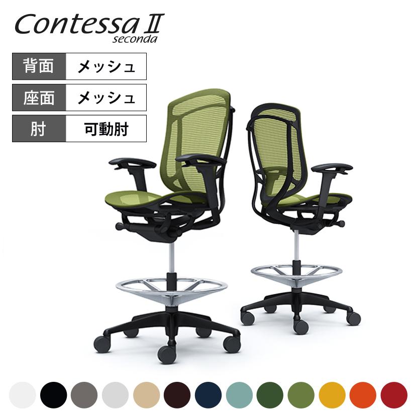 オカムラ コンテッサセコンダ Contessa II 2 ハイチェア 座メッシュ アジャストアーム ブラックフレーム ブラックボディ CC81LR
