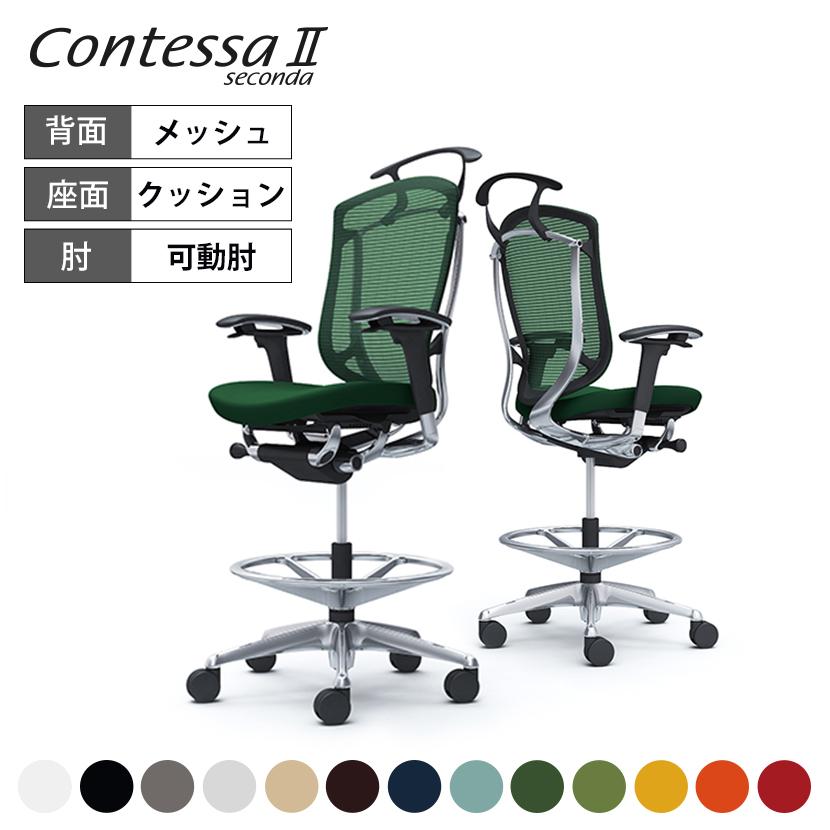 オカムラ コンテッサセコンダ Contessa II 2 ハイチェア 座クッション アジャストアーム ポリッシュフレーム ブラックボディ ハンガー付 CC84HR