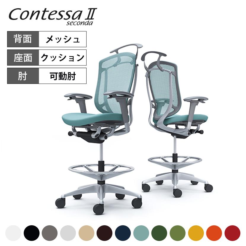 オカムラ コンテッサセコンダ Contessa II 2 ハイチェア 座クッション アジャストアーム シルバーフレーム グレーボディ ハンガー付 CC84JA
