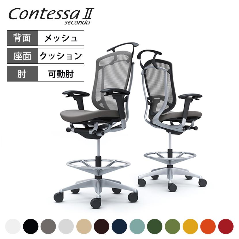 オカムラ コンテッサセコンダ Contessa II 2 ハイチェア 座クッション アジャストアーム シルバーフレーム ブラックボディ ハンガー付 CC84JR