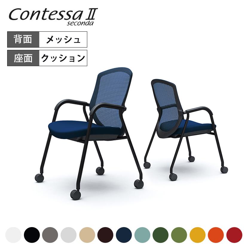オカムラ コンテッサセコンダ ContessaII 2 ゲストチェア 4本脚キャスター付 ブラックフレーム ブラックボディ CC73MR