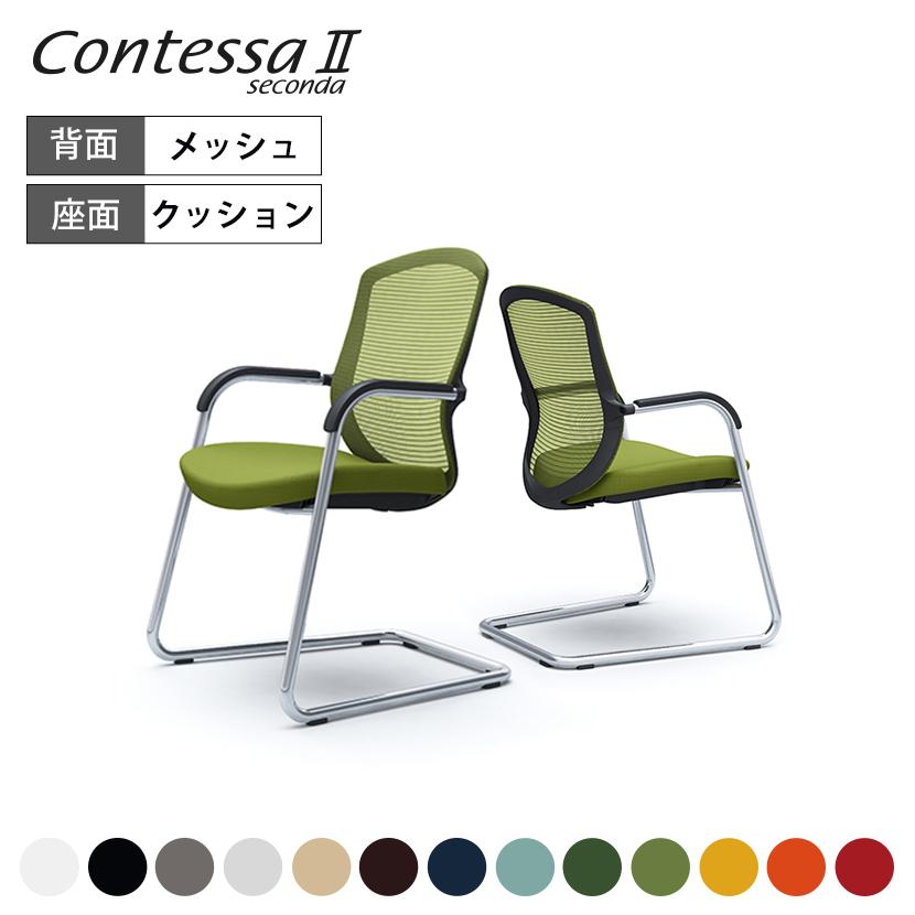オカムラ コンテッサセコンダ ContessaII 2 ゲストチェア カンチレバー脚 メッキフレーム ブラックボディ CC74BR