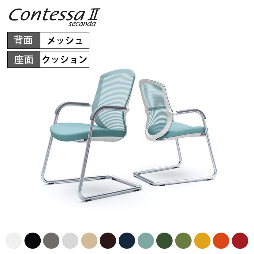 オカムラ コンテッサセコンダ ContessaII 2 ゲストチェア カンチレバー脚 メッキフレーム ホワイトボディ CC74BW