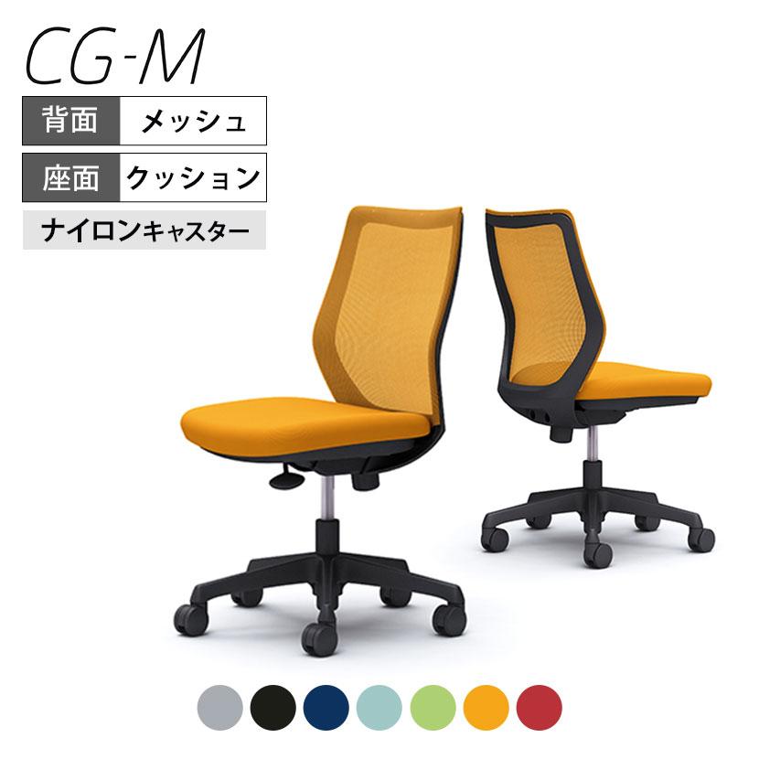 CG11ZR | オフィスチェア CG-M メッシュタイプ ブラックフレーム 肘なし ナイロンキャスター ハンガー無し(オカムラ)