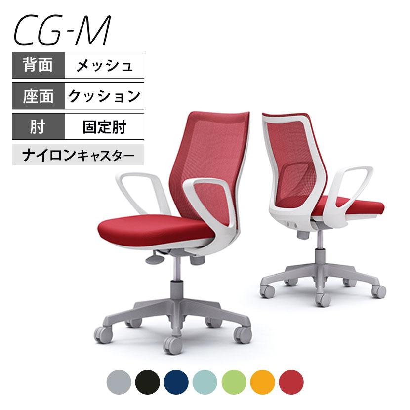 CG21WR | オフィスチェア CG-M メッシュタイプ ホワイトフレーム デザインアーム ナイロンキャスター ハンガー無し(オカムラ)
