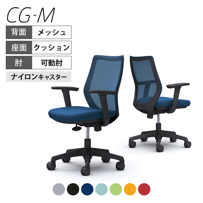 CG91ZR | オフィスチェア CG-M メッシュタイプ ブラックフレーム アジャストアーム(可動肘) ナイロンキャスター ハンガー無し(オカムラ)