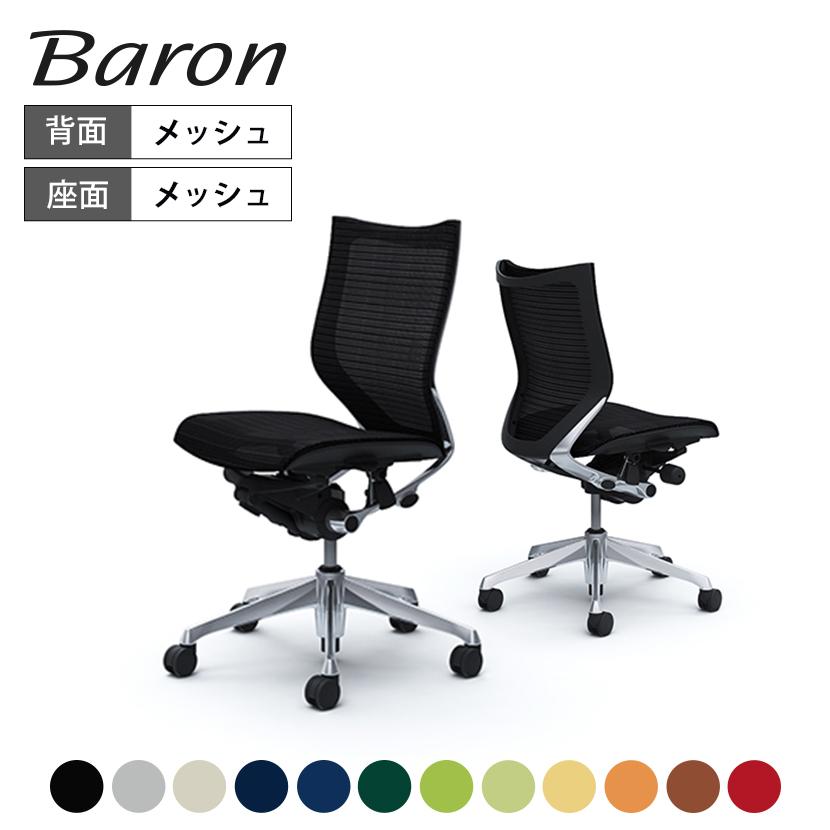 オカムラ バロン baron ローバック 座メッシュ 肘なし ポリッシュフレーム ブラックボディ CP33AR