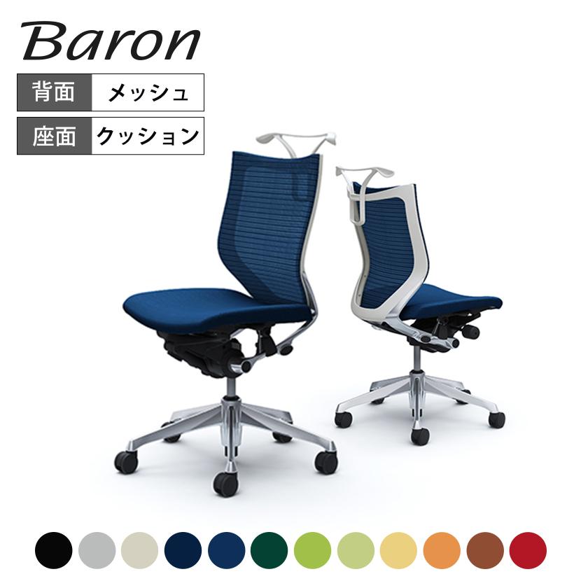 オカムラ バロン baron ローバック 座クッション 肘なし ポリッシュフレーム ホワイトボディハンガー付 CP34BW