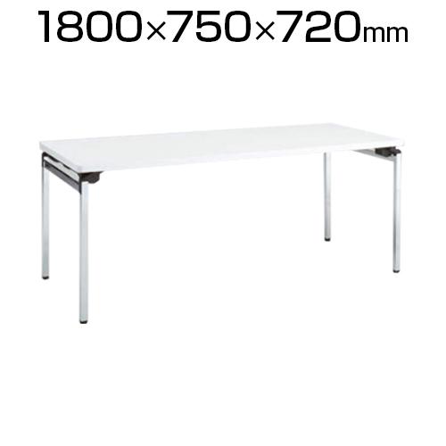 8186WC | ステーなし折り畳みテーブル 幅1800×奥行750mm(オカムラ)