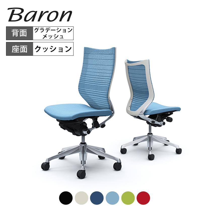 オカムラ バロン baron ハイバック グラデーションサポートメッシュ 座クッション 肘なし ポリッシュフレーム ホワイトボディ CP35BW