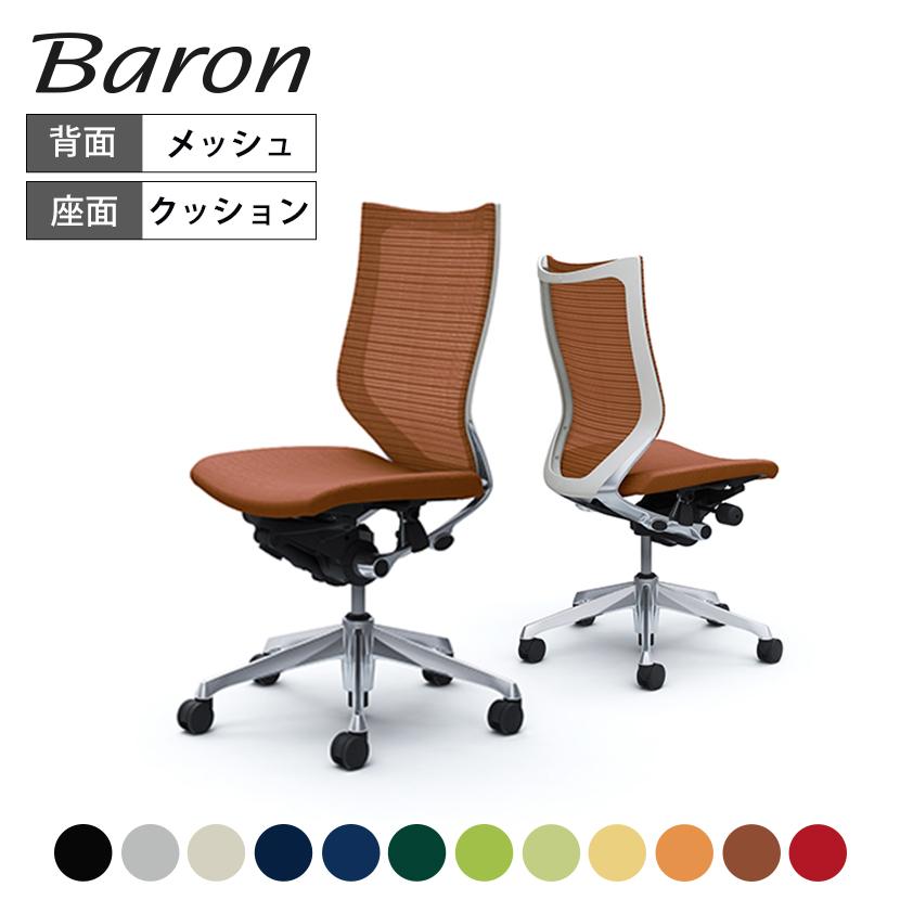 オカムラ バロン baron ハイバック 座クッション CP35BW 5%OFF ホワイトボディ 肘なし 送料無料でお届けします ポリッシュフレーム