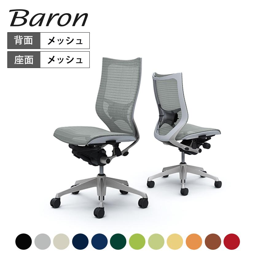オカムラ バロン baron ハイバック 座メッシュ 肘なし シルバーフレーム ホワイトボディ ランバーサポート付 CP35CZ