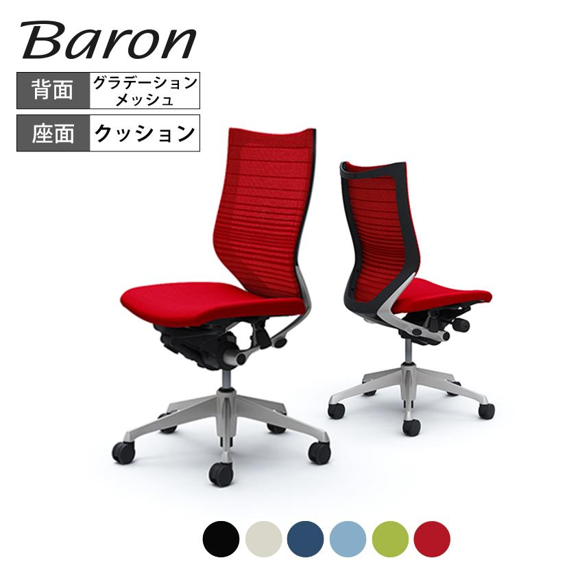オカムラ バロン baron ハイバック グラデーションサポートメッシュ 座クッション 肘なし シルバーフレーム ブラックボディ CP35DR