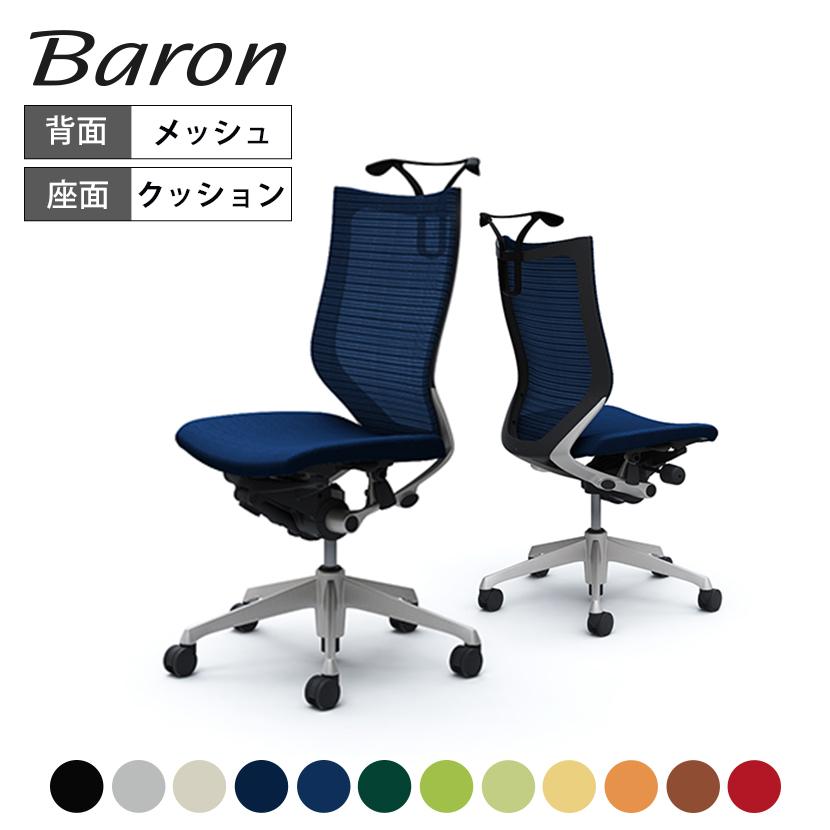 オカムラ バロン baron ハイバック 座クッション 肘なし シルバーフレーム ブラックボディハンガー付 CP36DR