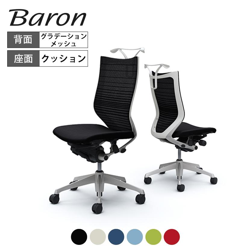 オカムラ バロン baron ハイバック グラデーションサポートメッシュ 座クッション 肘なし シルバーフレーム ホワイトボディハンガー付 CP36DW