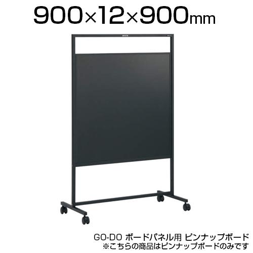 [オプション] L981MZ | GO-OD ゴド ピンナップボード(マグネット対応)L981MZ(オカムラ)