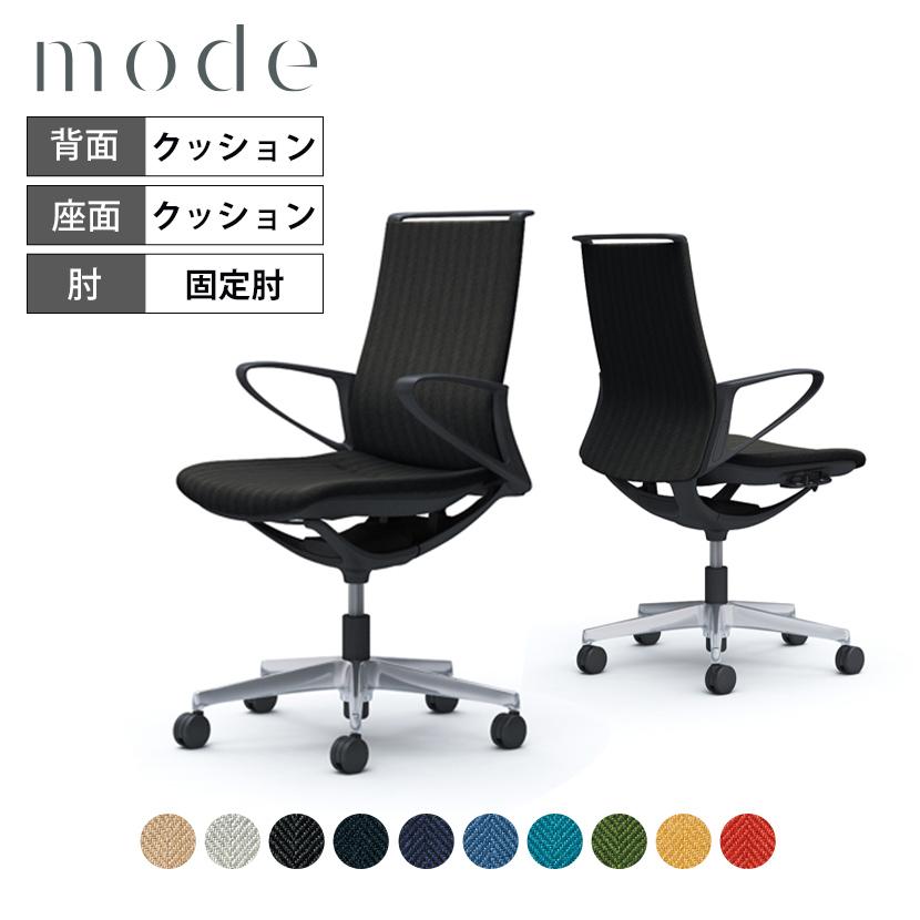 オカムラ オフィスチェア モード ミドルバック 5本脚 背クッションタイプ 布張り(ヘリンボーン) デザインアーム 樹脂ブラックフレーム ブラックボディ CA25BR